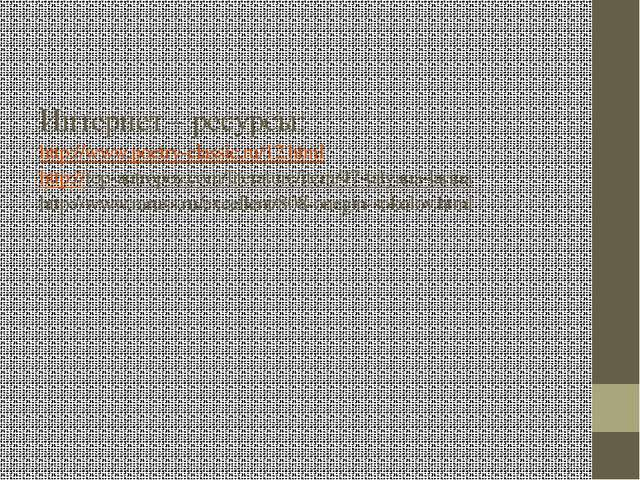 Интернет – ресурсы: http://www.poetry-classic.ru/12.html http://top-antropos....