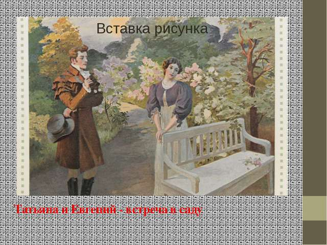 """Татьяна и Евгений - встреча в саду """""""
