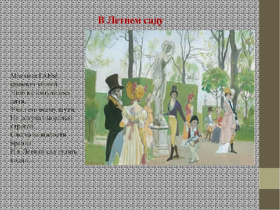 В Летнем саду Monsieur l'Abbé, француз убогой, Чтоб не измучилось дитя, Учил...