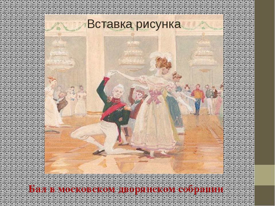 Бал в московском дворянском собрании