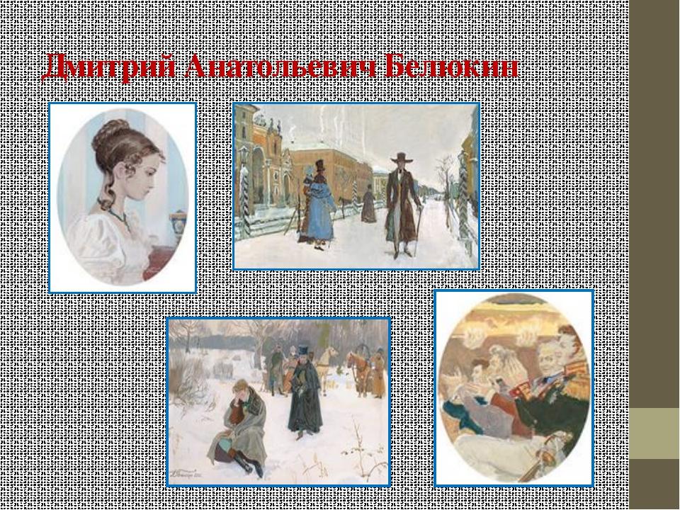 Дмитрий Анатольевич Белюкин