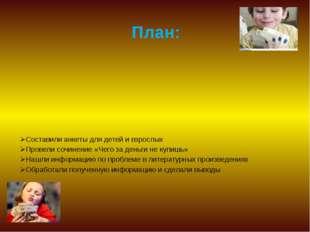 План: Составили анкеты для детей и взрослых Провели сочинение «Чего за день