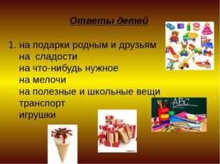 Ответы детей 1. на подарки родным и друзьям на сладости на что-нибудь нужное
