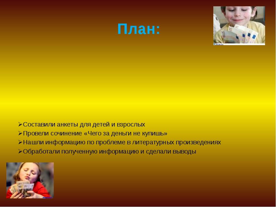 План: Составили анкеты для детей и взрослых Провели сочинение «Чего за день...