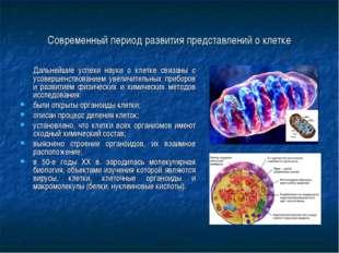 Современный период развития представлений о клетке Дальнейшие успехи науки о