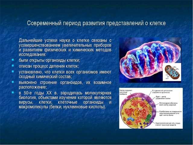 Современный период развития представлений о клетке Дальнейшие успехи науки о...