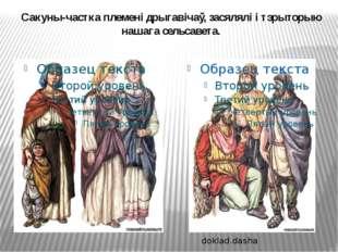 Сакуны-частка племені дрыгавічаў, засялялі і тэрыторыю нашага сельсавета. dok