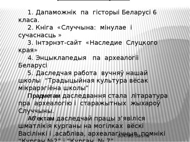 doklad.dasha Галоўнымi крынiцамi ў час выканання работы былi наступныя: 1. Да...