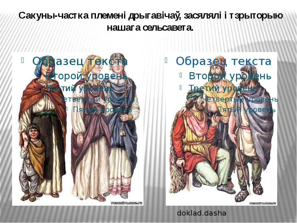 Сакуны-частка племені дрыгавічаў, засялялі і тэрыторыю нашага сельсавета. dok...