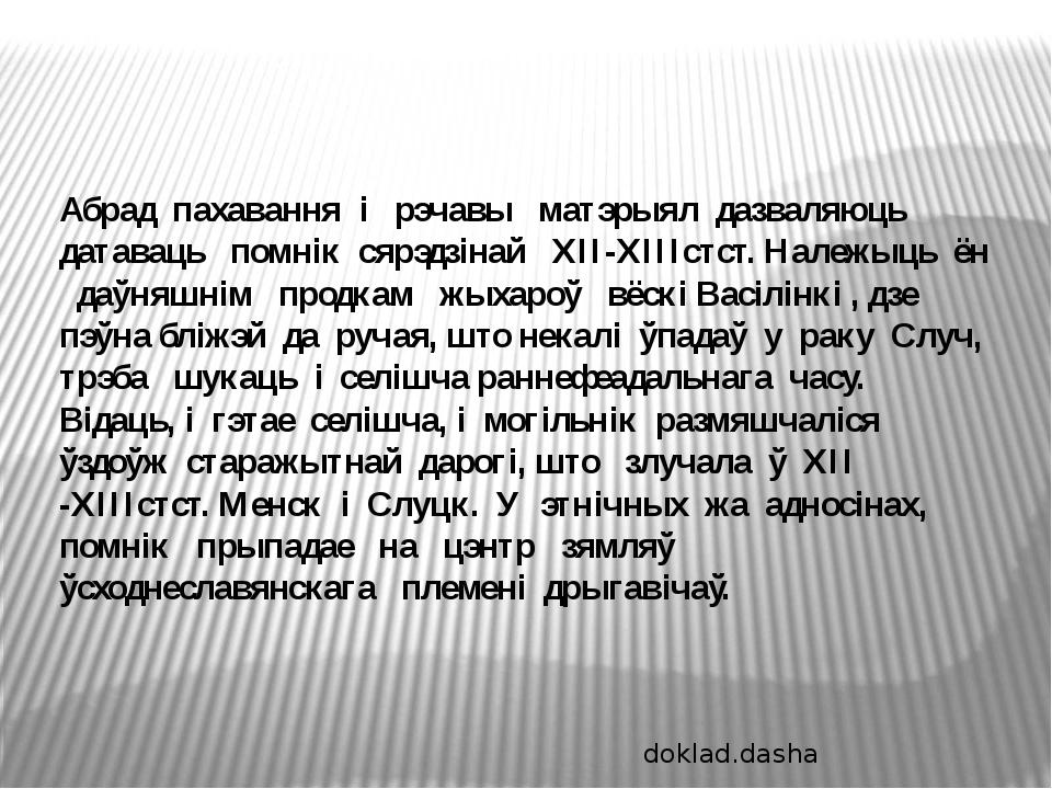 doklad.dasha Абрад пахавання і рэчавы матэрыял дазваляюць датаваць помнiк сяр...
