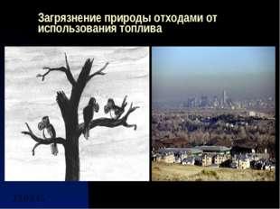Загрязнение природы отходами от использования топлива