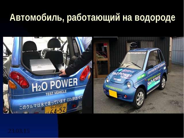 Автомобиль, работающий на водороде