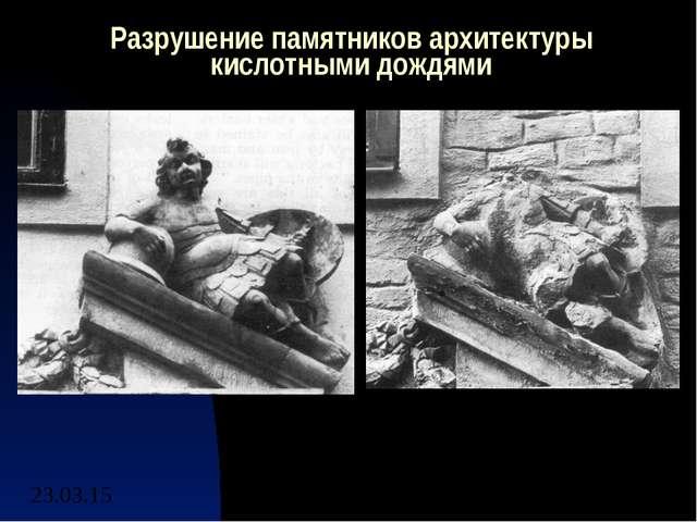 Разрушение памятников архитектуры кислотными дождями