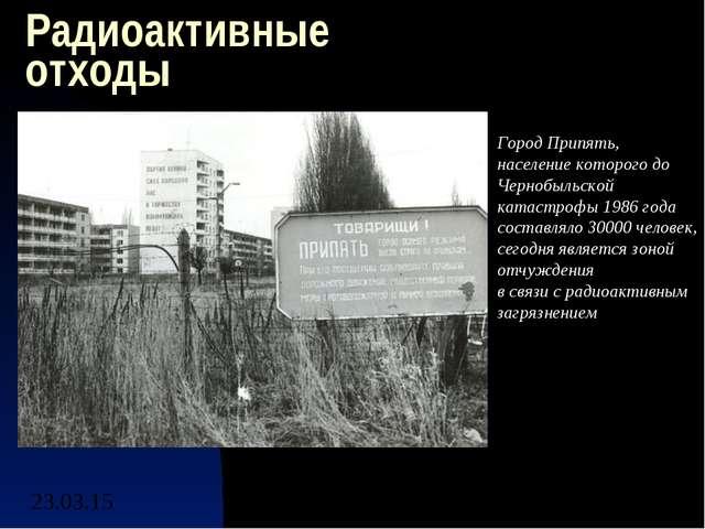 Радиоактивные отходы Город Припять, население которого до Чернобыльской катас...
