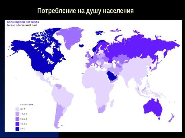 Потребление на душу населения