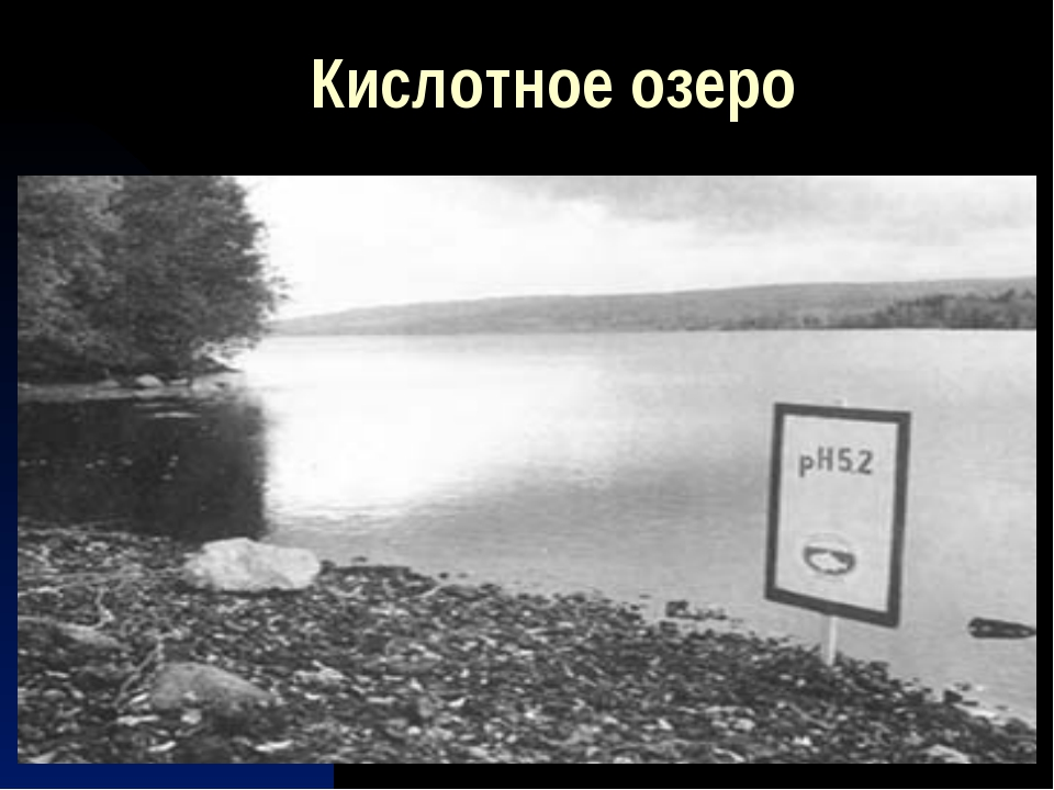 Кислотное озеро