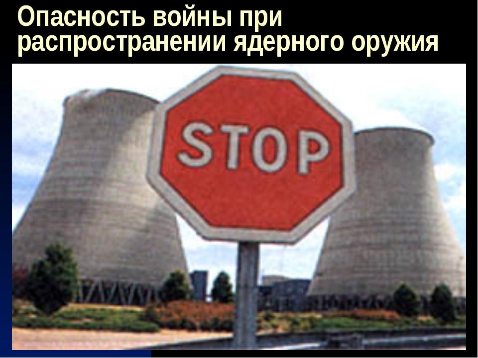 Опасность войны при распространении ядерного оружия