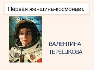 Первая женщина-космонавт. ВАЛЕНТИНА ТЕРЕШКОВА