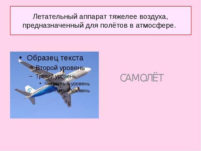 Летательный аппарат тяжелее воздуха, предназначенный для полётов в атмосфере....