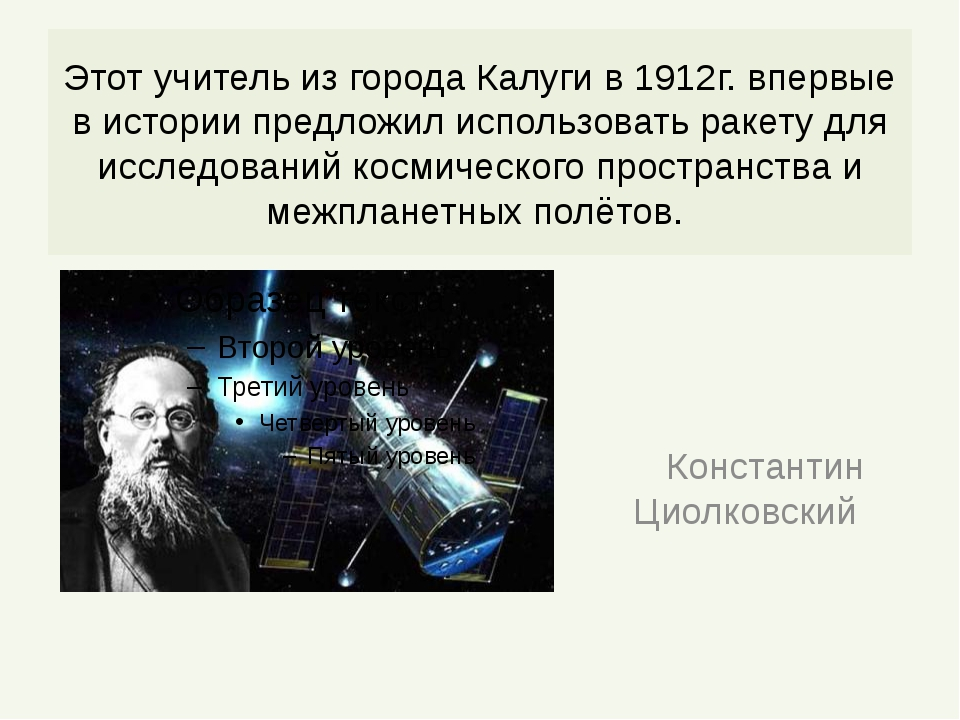 Этот учитель из города Калуги в 1912г. впервые в истории предложил использова...