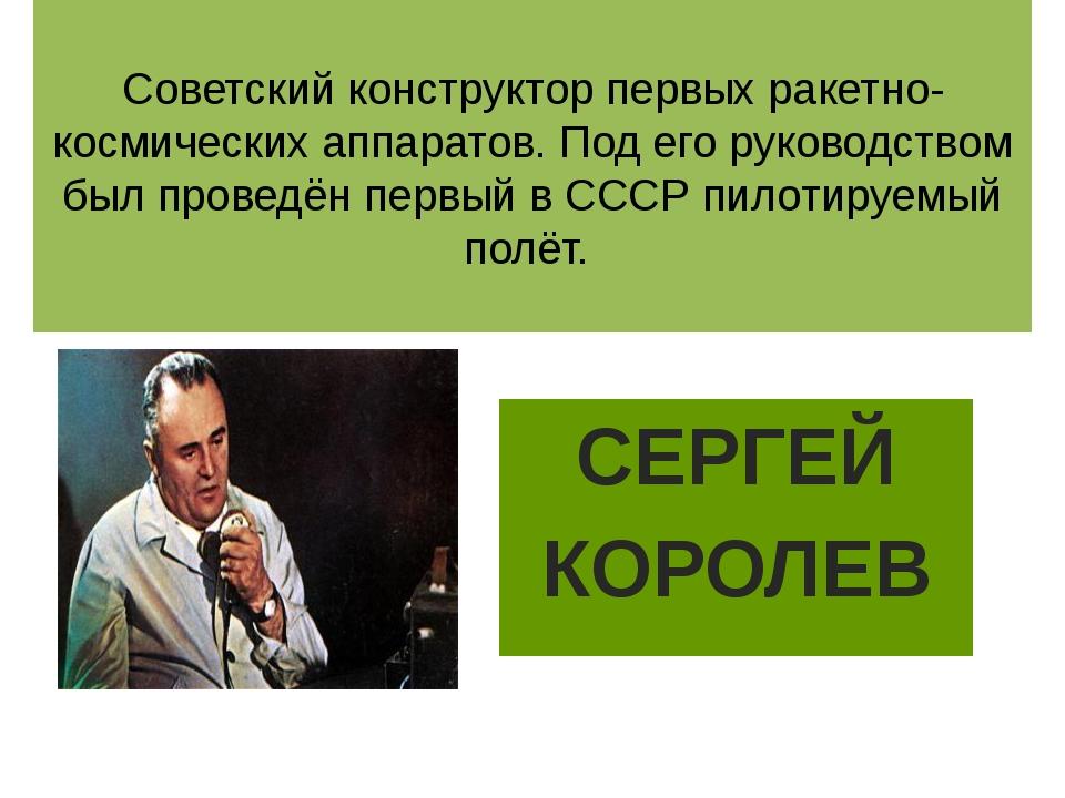 Советский конструктор первых ракетно-космических аппаратов. Под его руководст...