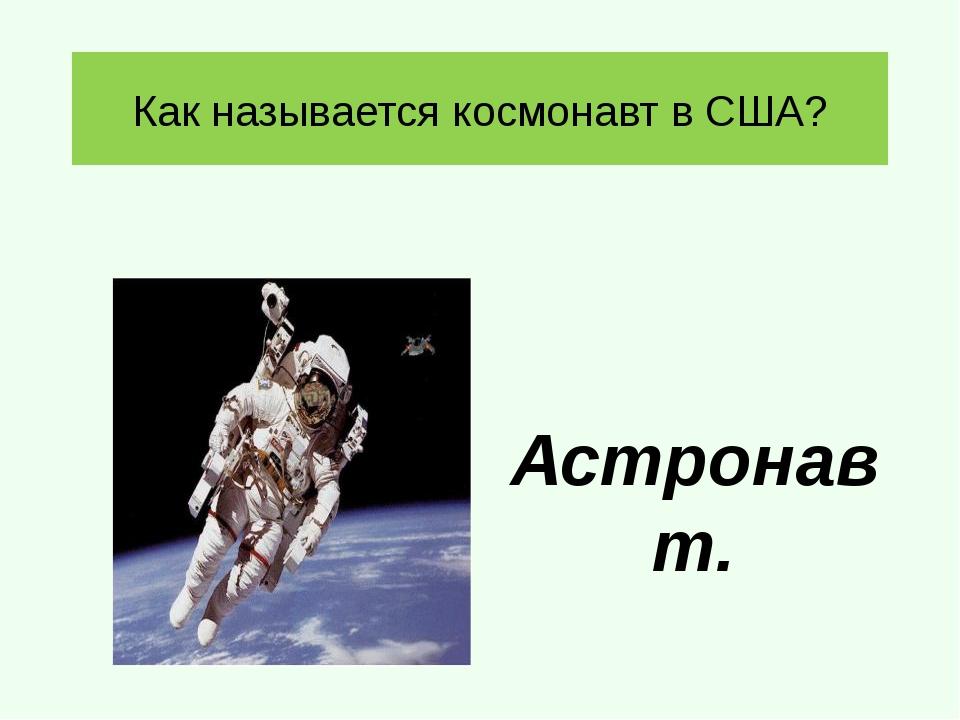 Как называется космонавт в США? Астронавт.