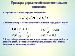 1. Перепишите числа в порядке возрастания: 2. Решите примеры устно и запишите