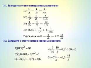 3.1. Запишите в ответе номера верных равенств: 3.2. Запишите в ответе номера