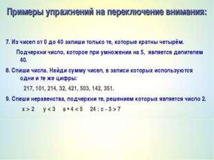 7. Из чисел от 0 до 40 запиши только те, которые кратны четырём. Подчеркни чи