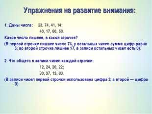 Упражнения на развитие внимания: 1. Даны числа: 23, 74, 41, 14; 40, 17, 60, 5