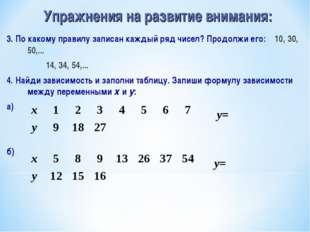 3. По какому правилу записан каждый ряд чисел? Продолжи его: 10, 30, 50,... 1