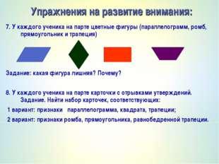 7. У каждого ученика на парте цветные фигуры (параллелограмм, ромб, прямоугол