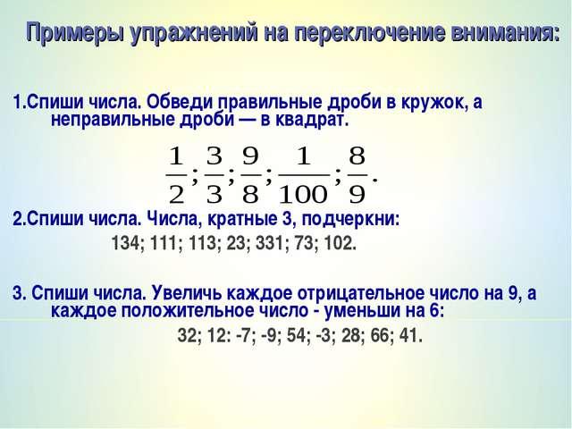Примеры упражнений на переключение внимания: 1.Спиши числа. Обведи правильные...