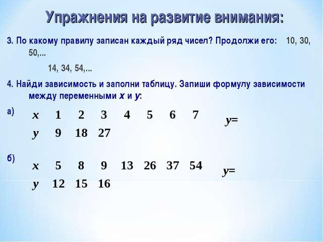 3. По какому правилу записан каждый ряд чисел? Продолжи его: 10, 30, 50,... 1...