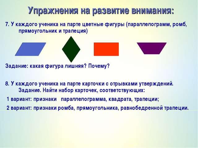 7. У каждого ученика на парте цветные фигуры (параллелограмм, ромб, прямоугол...