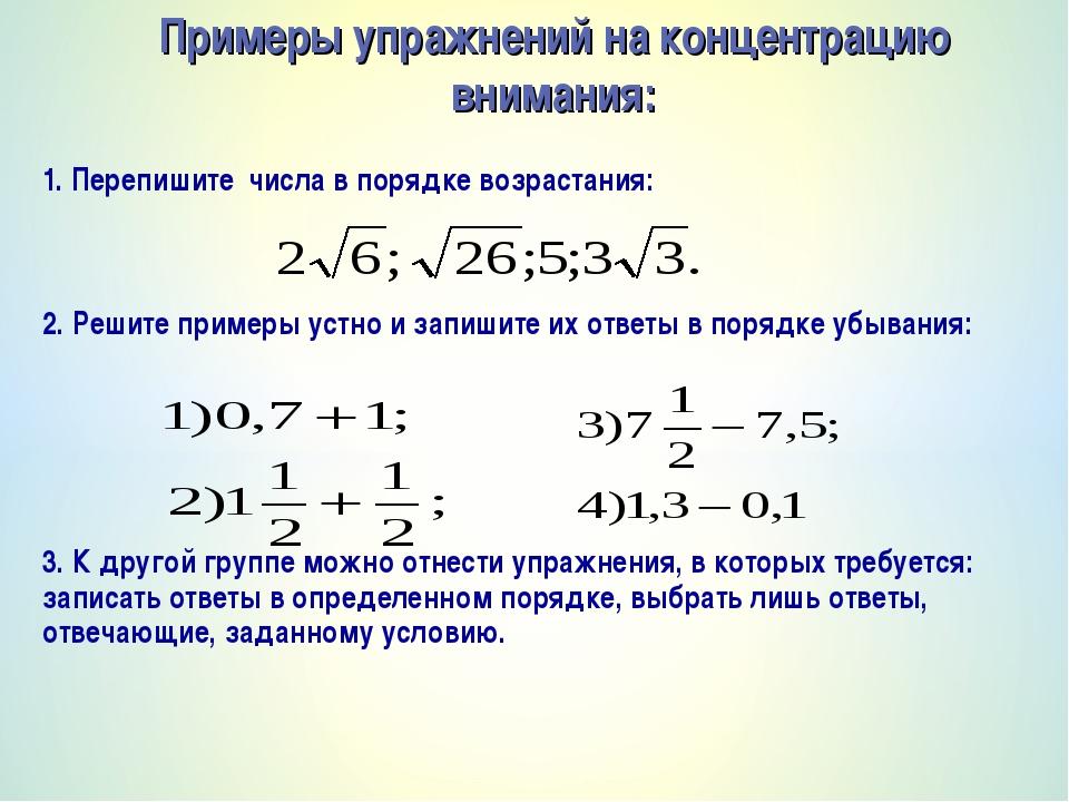 1. Перепишите числа в порядке возрастания: 2. Решите примеры устно и запишите...