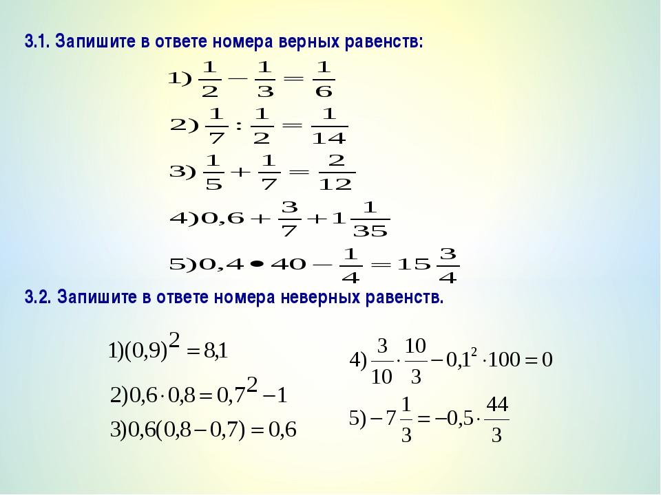 3.1. Запишите в ответе номера верных равенств: 3.2. Запишите в ответе номера...
