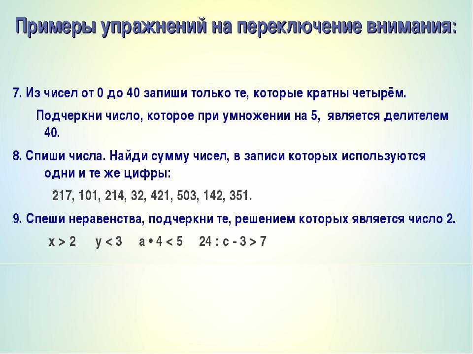 7. Из чисел от 0 до 40 запиши только те, которые кратны четырём. Подчеркни чи...