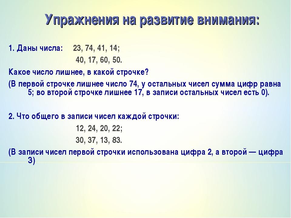 Упражнения на развитие внимания: 1. Даны числа: 23, 74, 41, 14; 40, 17, 60, 5...