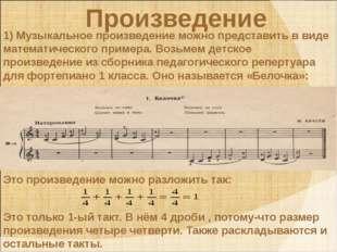 Произведение 1) Музыкальное произведение можно представить в виде математи