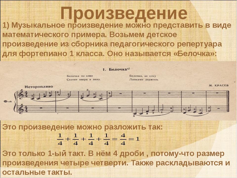 Произведение 1) Музыкальное произведение можно представить в виде математи...