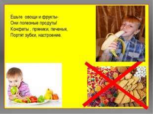 Ешьте овощи и фрукты- Они полезные продуты! Конфеты , пряники, печенья, Порт