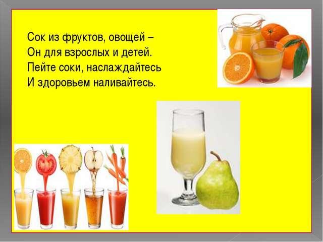 Сок из фруктов, овощей – Он для взрослых и детей. Пейте соки, наслаждайтесь...
