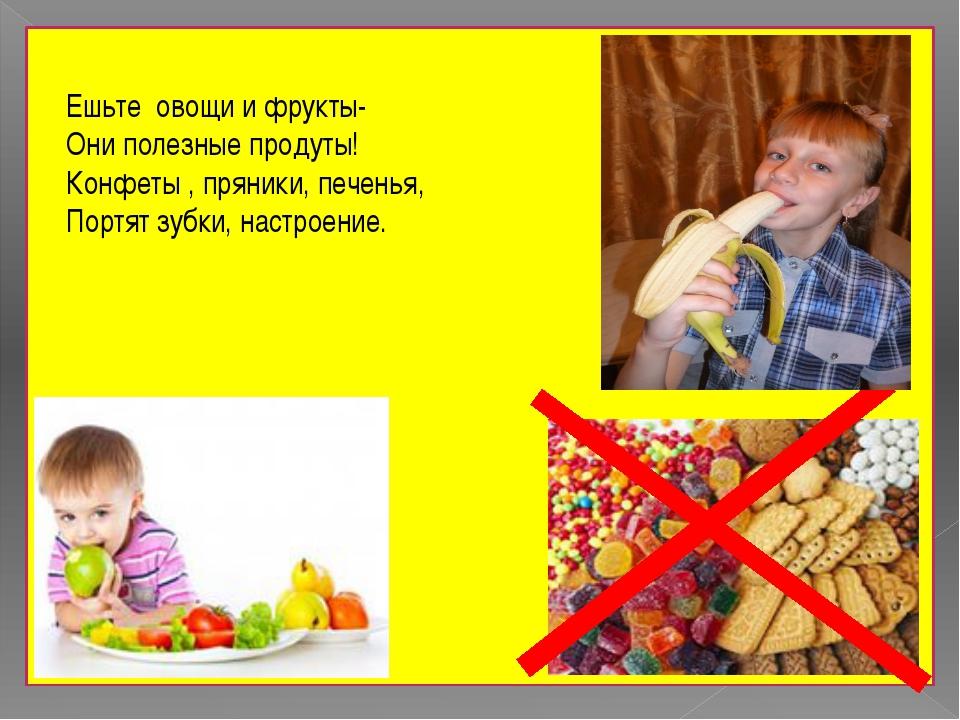 Ешьте овощи и фрукты- Они полезные продуты! Конфеты , пряники, печенья, Порт...