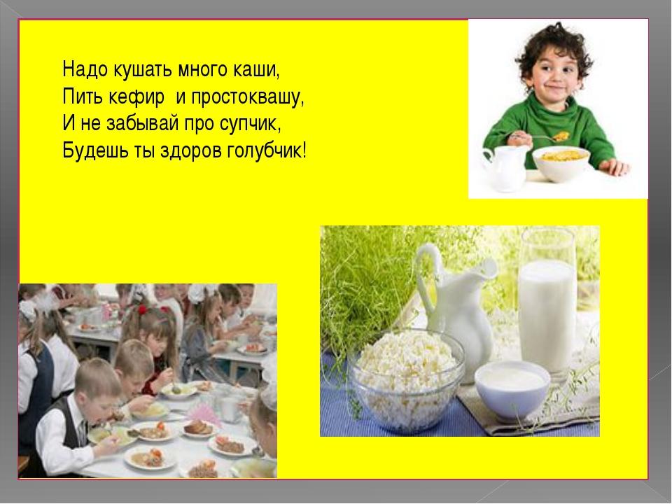 Надо кушать много каши, Пить кефир и простоквашу, И не забывай про супчик, Б...