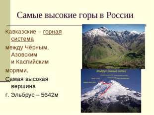Самые высокие горы в России Кавказские – горная система междуЧёрным, Азовск