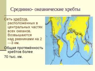 Срединно- океанические хребты Сетьхребтов, расположенных в центральных частя