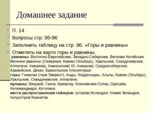 Домашнее задание П. 14 Вопросы стр. 95-96 Заполнить таблицу на стр. 96. «Горы