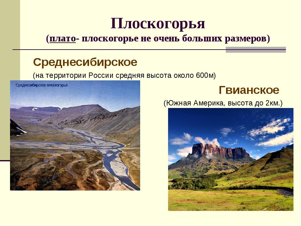 Плоскогорья (плато- плоскогорье не очень больших размеров) Среднесибирское (н...