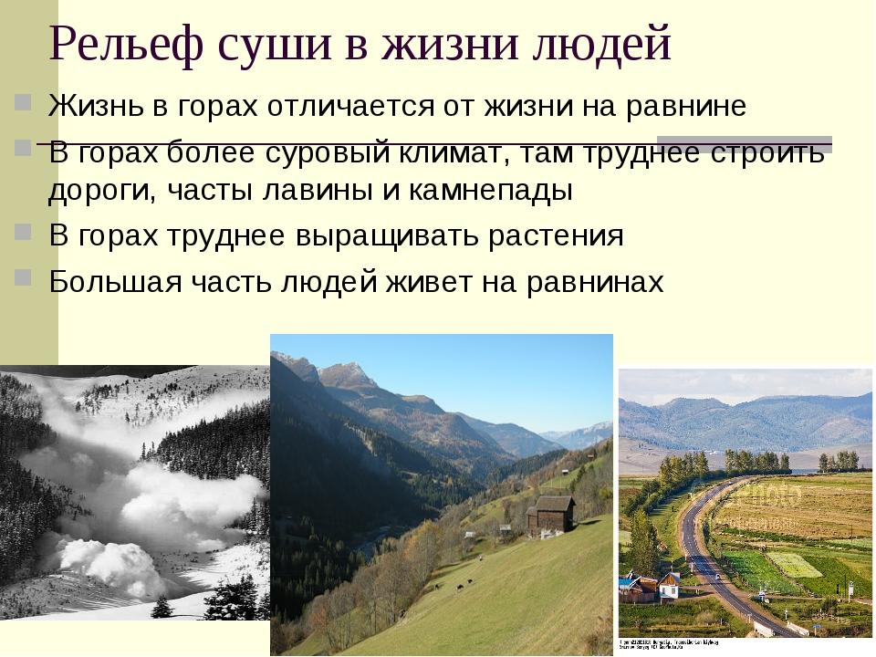 Рельеф суши в жизни людей Жизнь в горах отличается от жизни на равнине В гора...